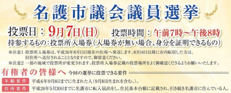 投票日が2018年9月9日の名護市議会議員選挙について